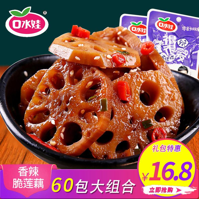口水娃藕片60包香辣味莲藕卤味麻辣藕片零食湖南特产小吃批发