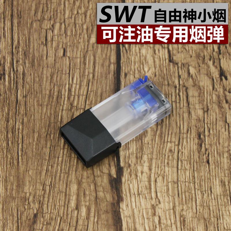 正品 SWT 自由神小烟陶瓷芯专用烟弹电子替烟可重复注油电子烟
