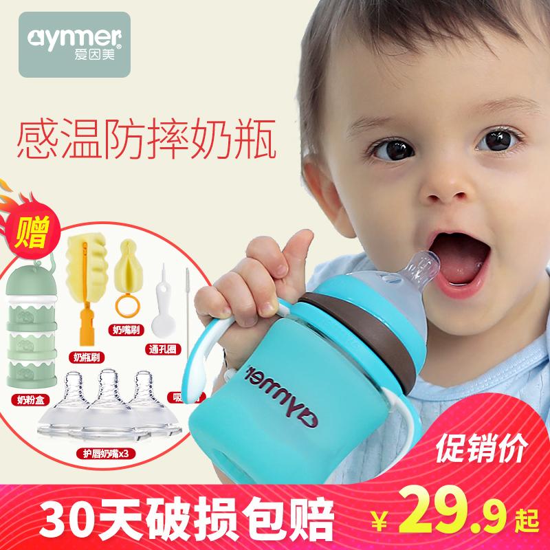 爱因美奶瓶玻璃婴儿正品宽口径新生儿玻璃奶瓶防摔保护套硅胶宝宝