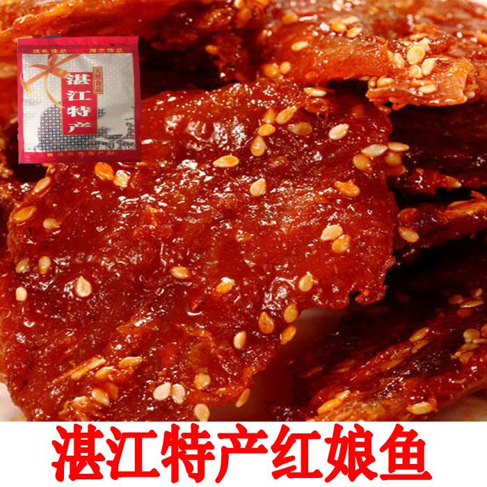 广东湛江特产香辣红娘鱼干即食零食500g蜜汁红娘鱼片海鲜干货小吃