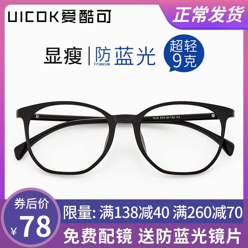 防辐射抗蓝光疲劳近视眼镜框女黑框素颜神器可配度数超轻薄眼镜男