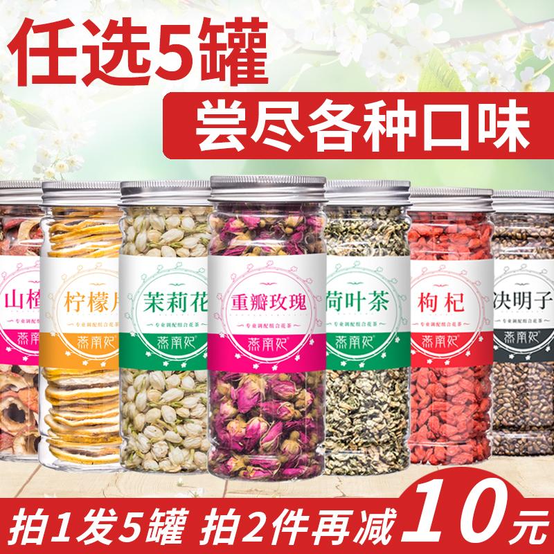 【五罐】玫瑰花茶菊花茶茉莉花茶柠檬片干荷叶茶红枣枸杞组合花茶