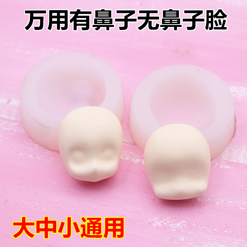 雯雯家 Q版万用硅胶脸模超轻粘土软陶人脸模具硅胶脸(两个包邮)