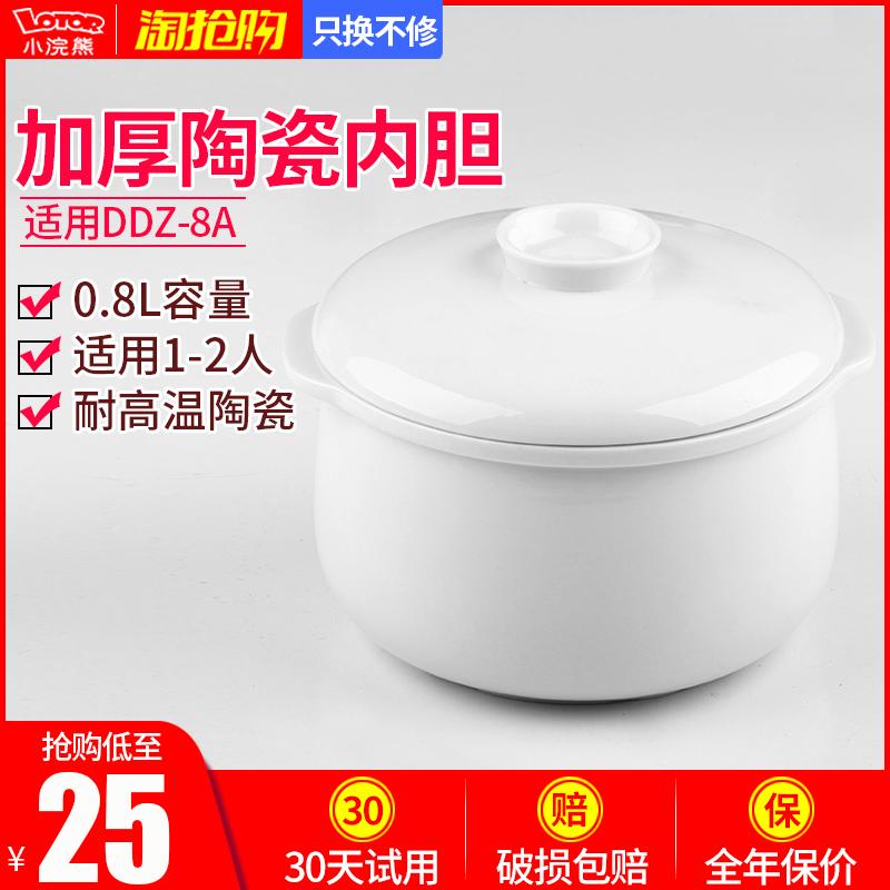 小浣熊电炖锅陶瓷内胆 燕窝bb煲0.8L容量 1人-2人适用 白瓷内胆