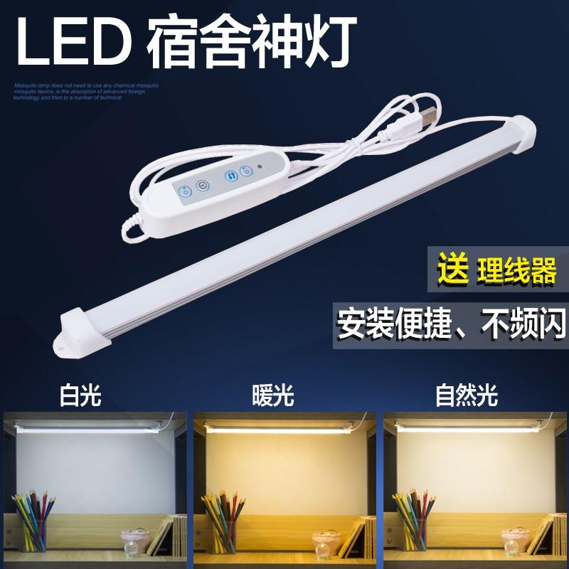 宿舍神器 LED护眼台灯充电上铺磁铁吸顶USB大学生书桌长条酷毙灯-Ice万物