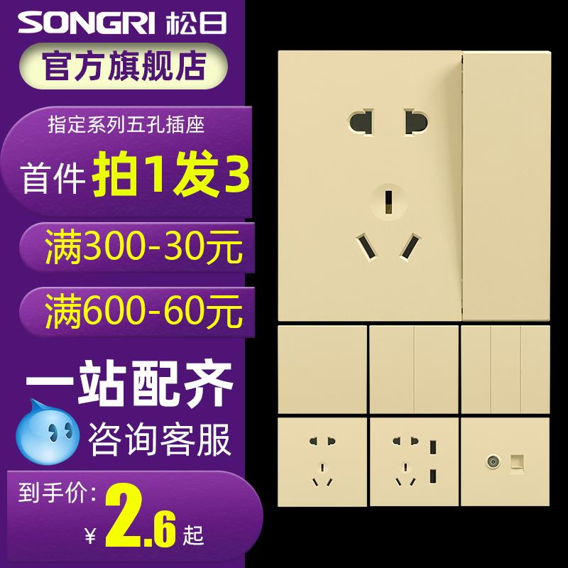 松日开关插座面板香槟金色86型家用暗装USB五孔带开关插座墙壁式