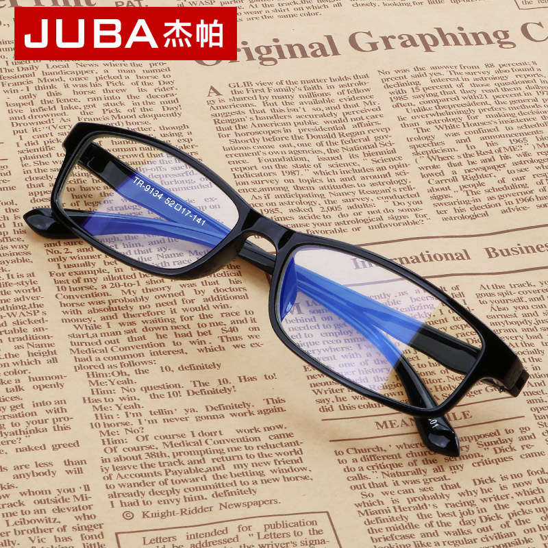 防蓝光防辐射眼镜男女平光镜护眼无度数手机电脑护目镜近视眼镜框