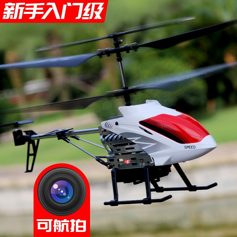 儿童遥控飞机直升机耐摔充电动玩具小飞机模型男孩防撞航拍无人机