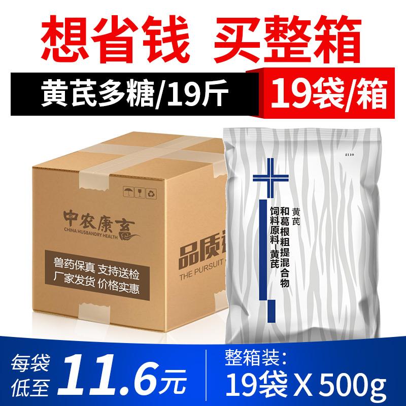 养母猪技术,(整箱)兽用黄芪多糖黄氏yabo22883件仅售220.00元(中农康畜旗舰店)