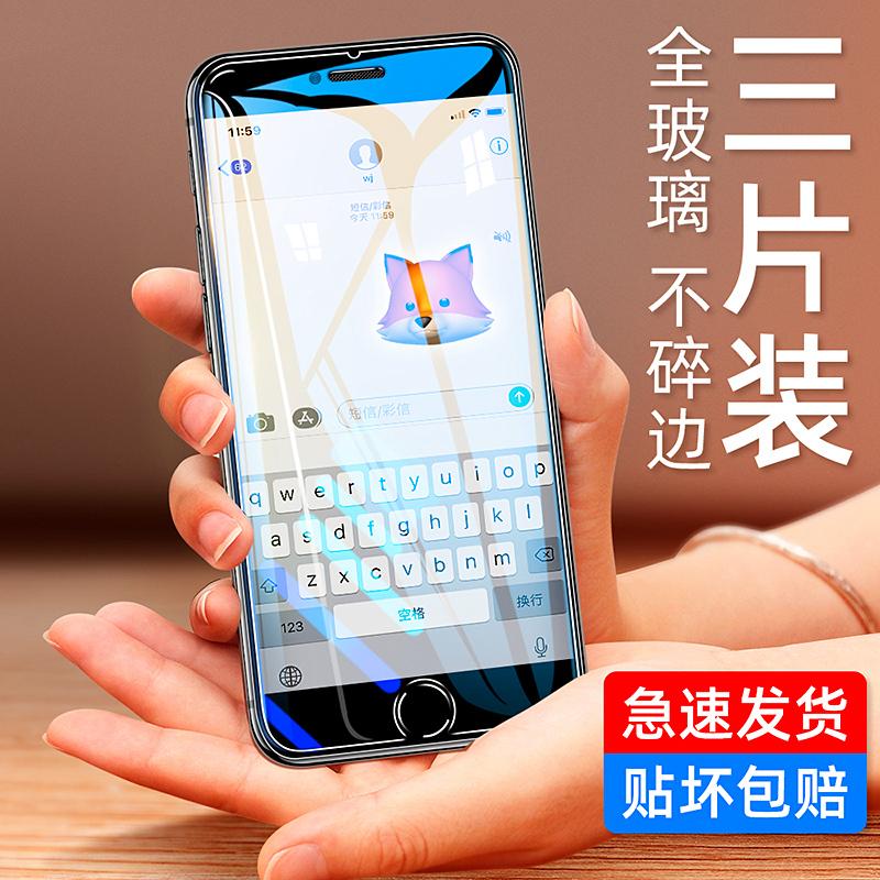 苹果8plus钢化膜iPhone/x/xr/7/8/6/6s手机贴膜plus玻璃xsmax防指纹iPhonex半屏iPhonexr防爆5s/se/6P/7P/8P