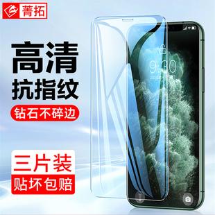 苹果X钢化膜iphone12Pro/xs/xr/6/6s/7/8/se2全屏plus覆盖11ProMax手机SE保护膜mini蓝光iPhonex玻璃iPhonexr