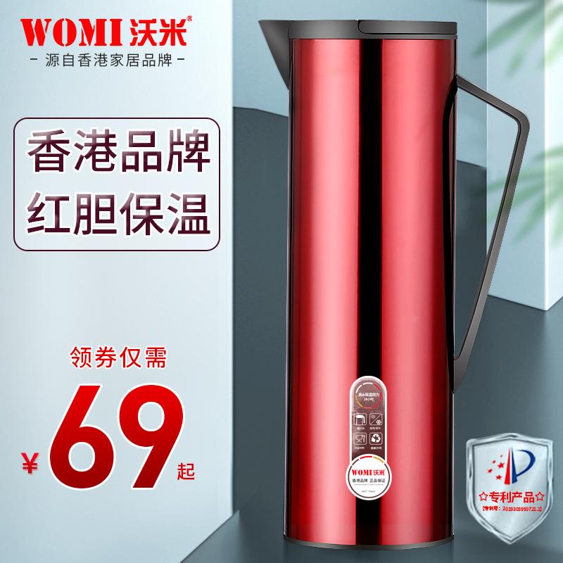 沃米保温壶家用保温水壶大容量便携热水瓶玻璃内胆保温杯宿舍暖瓶