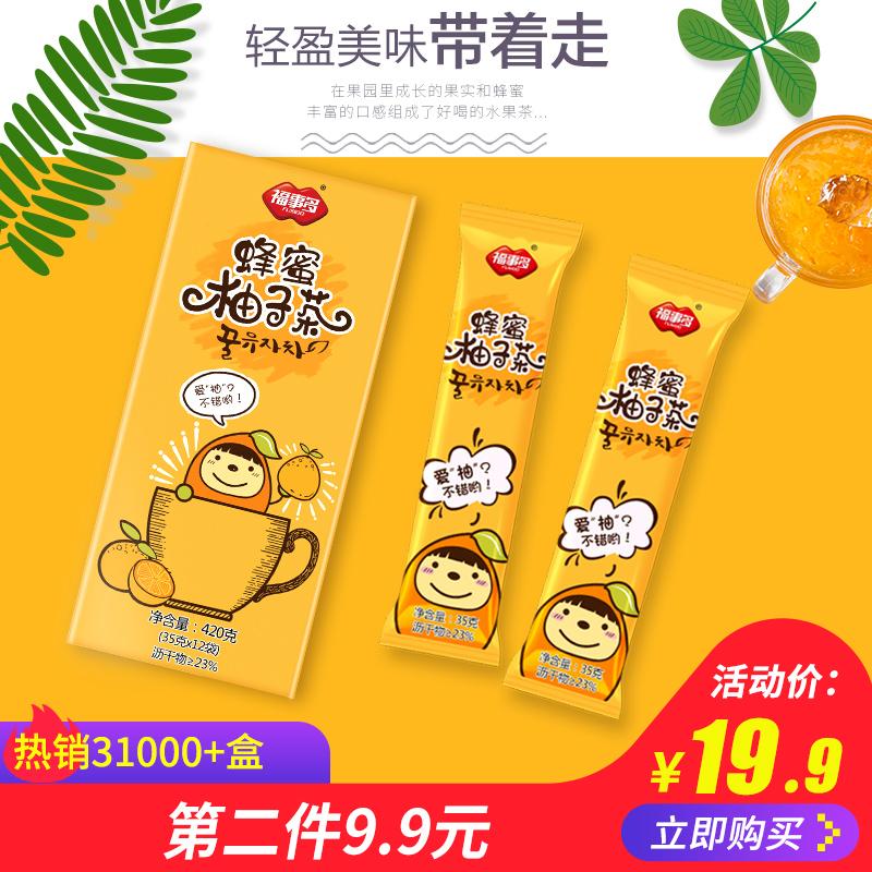 福事多蜂蜜柚子茶冲饮小袋装便携水果茶冲水喝的饮品泡水420g