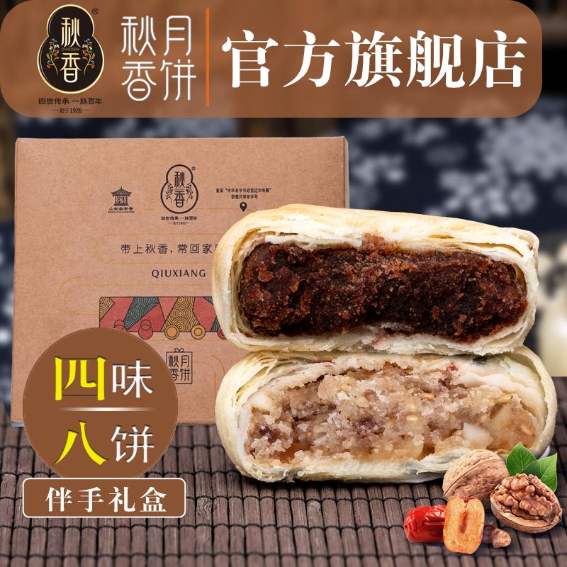 秋香苏式酥皮月饼散装五仁豆沙枣泥椒盐多口味酥饼伴手礼盒500克