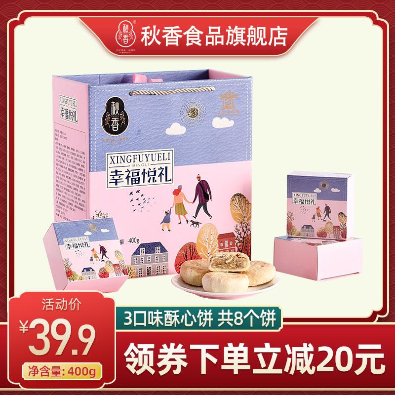 临期:秋香糕点礼盒400g传统点心五仁酥饼酥皮月饼整箱送礼品