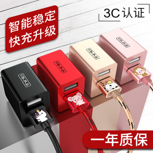Apple charger iPhone6 mobile phone 6s charging head 7Plus fast 8x fast charging plug cute cartoon vivo Android multi-head oppo Huawei Xiaomi ipad2A Samsung type-c