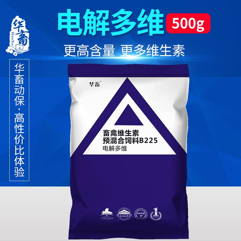 蛋白饲料,华畜速溶电解多维 兽用多yabo2288587件仅售7.60元(华畜旗舰店)