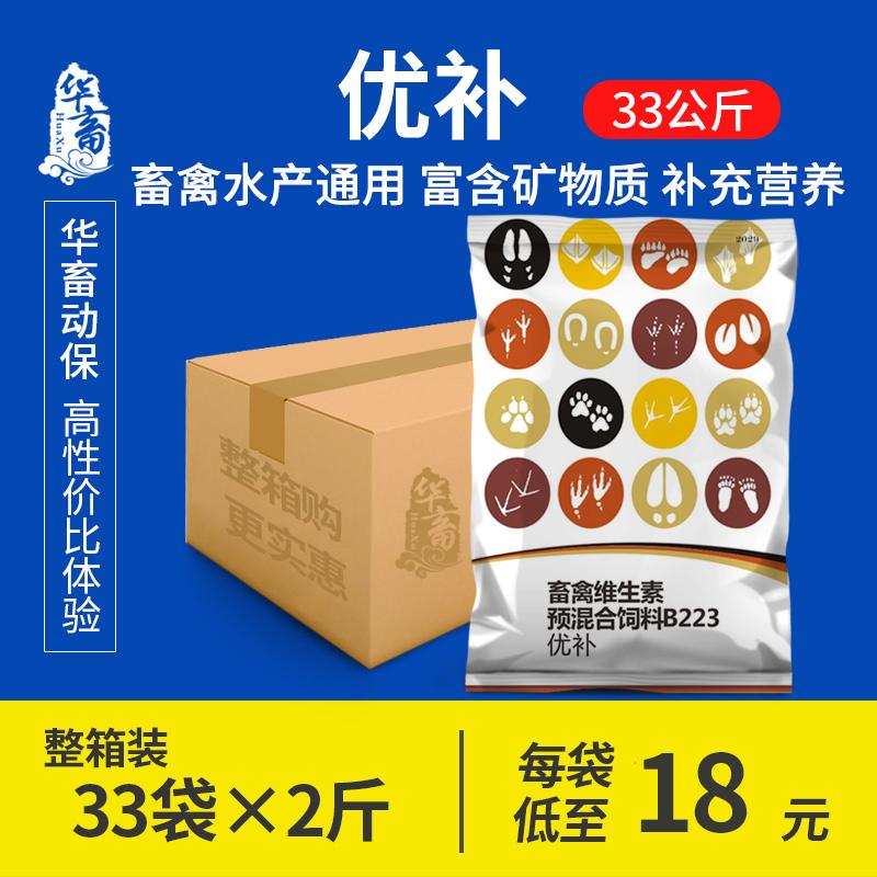 杂交狼尾草,整箱33袋猪用维生素微量yabo228813件仅售594.00元(华畜旗舰店)