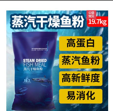 中国养鸡网,华畜兽用鱼粉鱼骨粉 水产月销量15件仅售187.80元(华畜旗舰店)