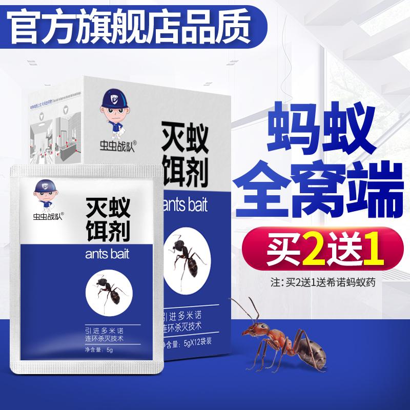 虫虫战队蚂蚁药家用杀虫剂杀蚂蚁粉全窝端灭蚁饵剂除防驱灭蚂蚁清