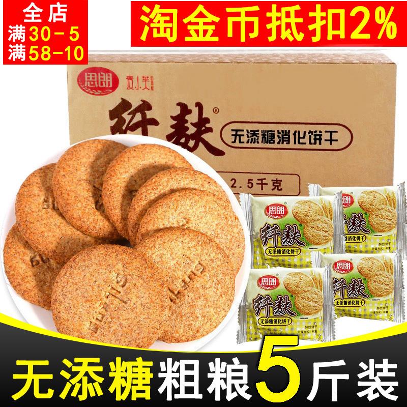 思朗纤麸无添糖粗粮消化饼干纤夫整箱早餐五谷杂粮无糖精麦麸全麦