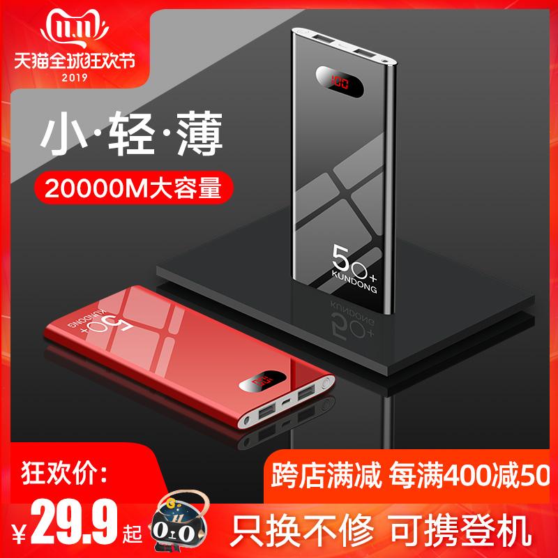 20000M大容量超薄充电宝小巧便携华为苹果11手机移动电源小米8毫安闪充石墨稀快充迷你1000000超大量专用冲女