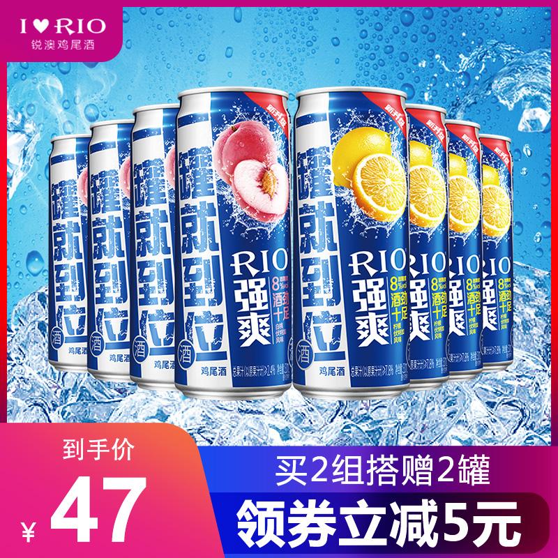 RIO锐澳鸡尾酒套装预调酒洋酒果酒8度强爽柠檬+白桃330ml*8罐正品