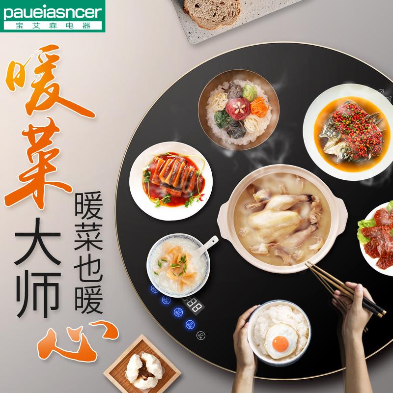 圆形饭菜保温板家用智能多功能恒温加热暖菜宝热菜器热菜板暖菜板