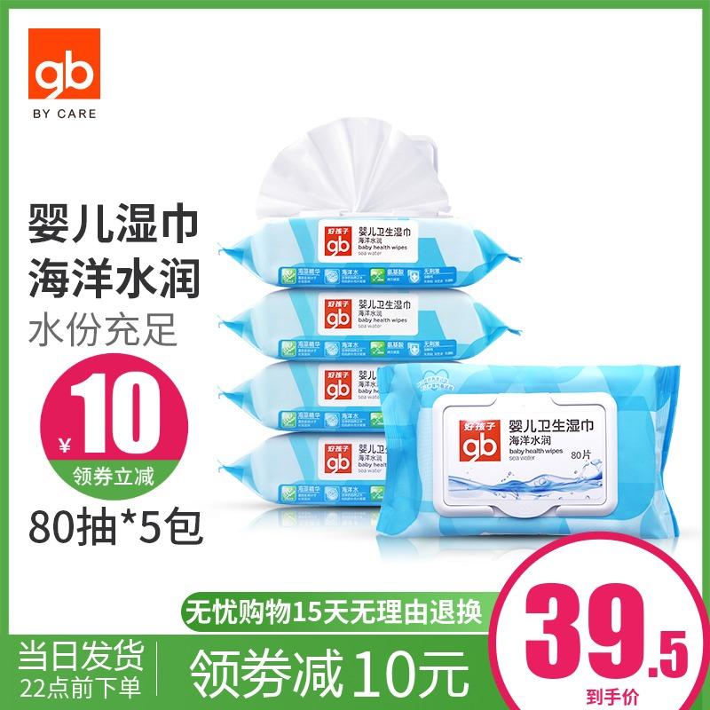 【好孩子婴儿卫生湿巾80抽5包】湿巾大包装家用一次性湿巾纸特价