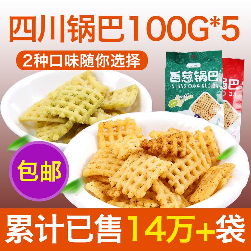 川洋锅巴大米手工锅巴500g四川特产麻辣味膨化食品零食小吃批发