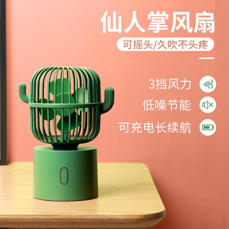 guman小风扇便携式静音办公室桌上小型学生桌面摇头迷你宿舍家用床上儿童床头随身usb充电空调仙人掌台式电扇