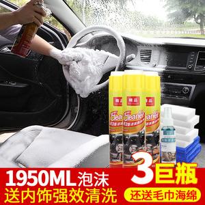 Cleaner stains interior maintenance kitchen car interior supplies car interior cleaner auto supplies foam