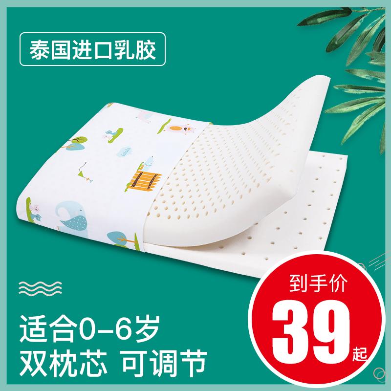 儿童乳胶枕头泰国婴儿宝宝0-1-2-3-6岁夏季透气冰凉小孩四季通用优惠券