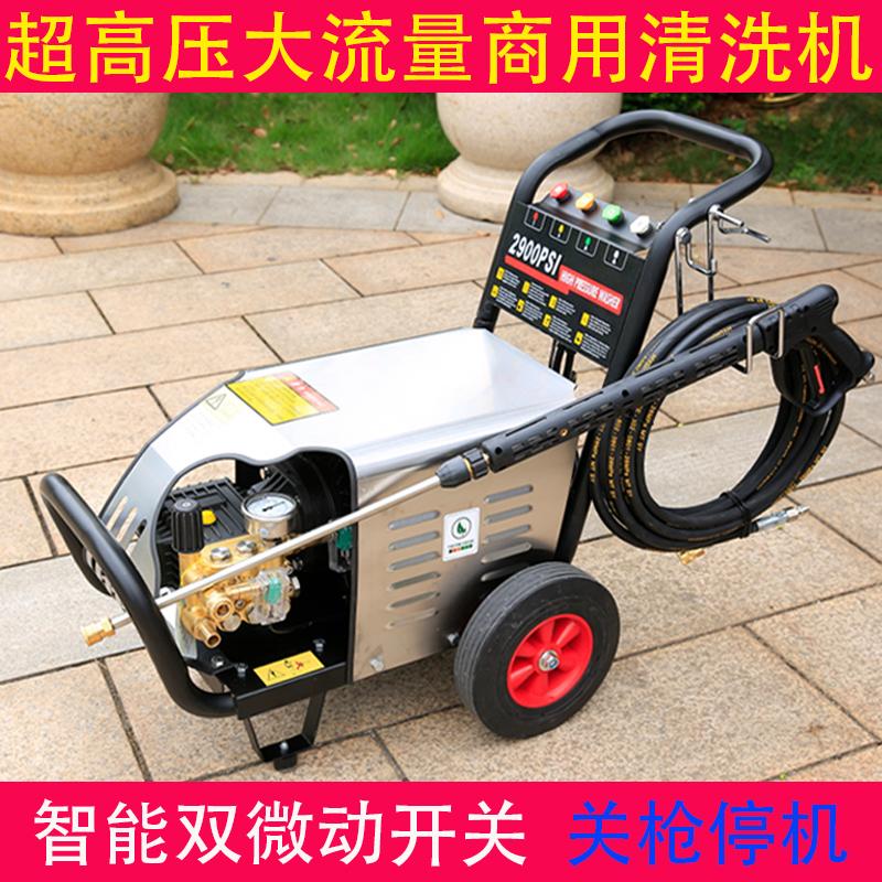 洗车机220v大功率商用刷车机超高压养殖场100-300公斤压力清洗机