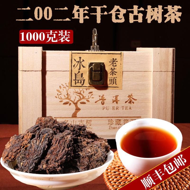 顶普茶叶 02年私藏老茶 陈年冰岛古树老茶头普洱茶熟茶散茶1000克