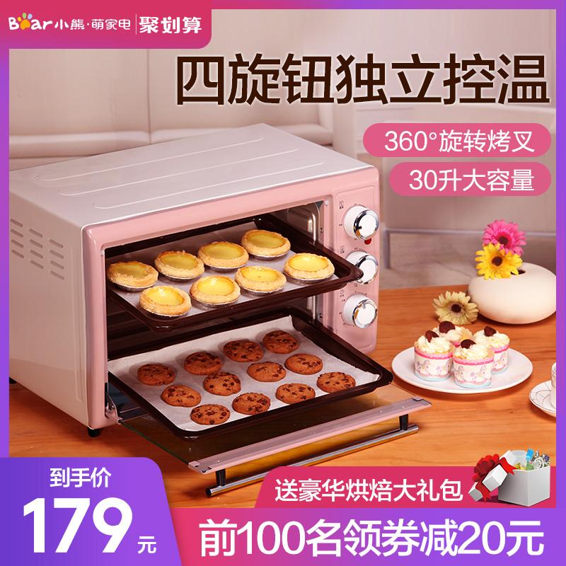 【抢】小熊电烤箱多功能家用烘焙蛋糕全自动30升大容量小型迷你优惠券
