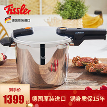 Germany Fissler stainless steel fast cooker high-pressure cooker pressure domestic gas induction cooker general