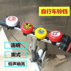 New dial children's car bicycle bell super loud aluminum alloy cartoon ring bell horn bicycle parts