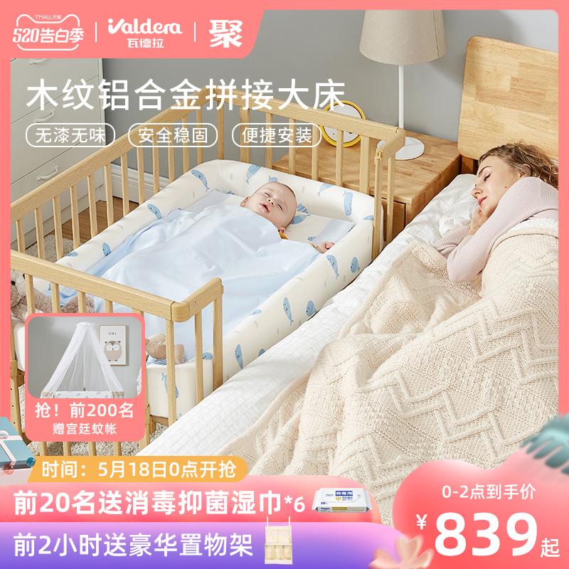 valdera婴儿床拼接大床多功能宝宝床宜家新生儿可移动bb床仿实木