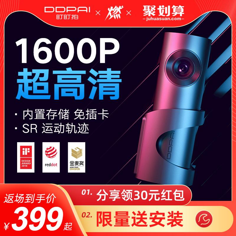 盯盯拍mini3Pro汽车行车记录仪高清夜视车载新款免安装无线全景