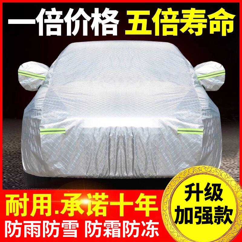 江淮瑞风S2 S3 S4 s5 S7 R3专用车衣车罩隔热防晒防雨加厚外套子