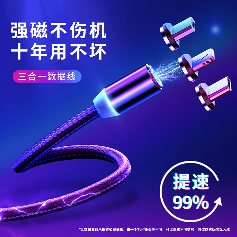 磁吸数据线强磁力充电线器磁性磁铁吸头手机快苹果x安卓三合一