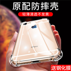 Apple 6plus mobile phone case iphone6s / 7/8 / plus transparent silicone x / xs / xr ultra-thin max soft case sleeve drop all-inclusive protective cover i6 six P men and women tide iPhone case