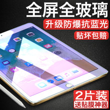ipad钢bo2膜minne新款2020苹果air4/3平板9.7寸10.2贴膜