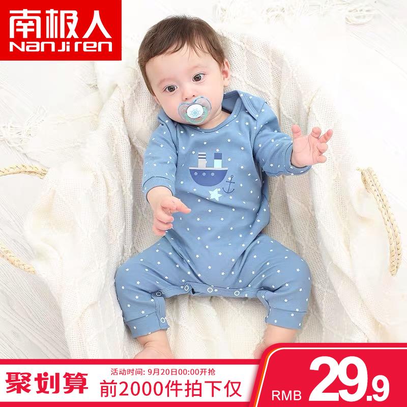 南极人婴儿连体衣纯棉哈衣男女宝宝秋冬新生儿衣服长袖睡衣爬服