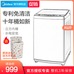 Midea / Midea washing machine 8 kg KG intelligent fully automatic household large capacity pulsator washing machine appliances
