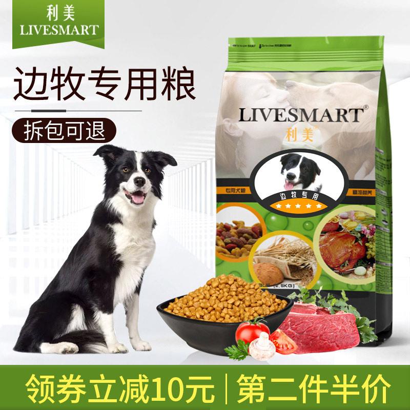 边牧狗粮 专用幼犬成犬20斤10kg利美喜乐蒂边境牧羊犬苏牧通用型