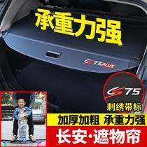 长安CS75Plus二代CS55/35Plus cs75欧尚X5后备箱隔板遮物帘改装件