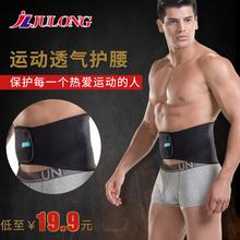健身护腰we1动男腰带uo训练保暖薄款保护腰椎防寒带男士专用