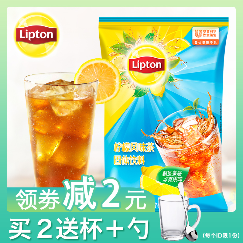 立顿柠檬茶粉冲饮固体饮料冲剂冰红茶粉速溶柠檬红茶粉果汁粉饮料